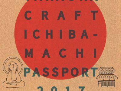 高岡クラフト市場街パスポート2017_表紙案